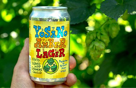 オリジナルビール「Yosano アンバーラガー」