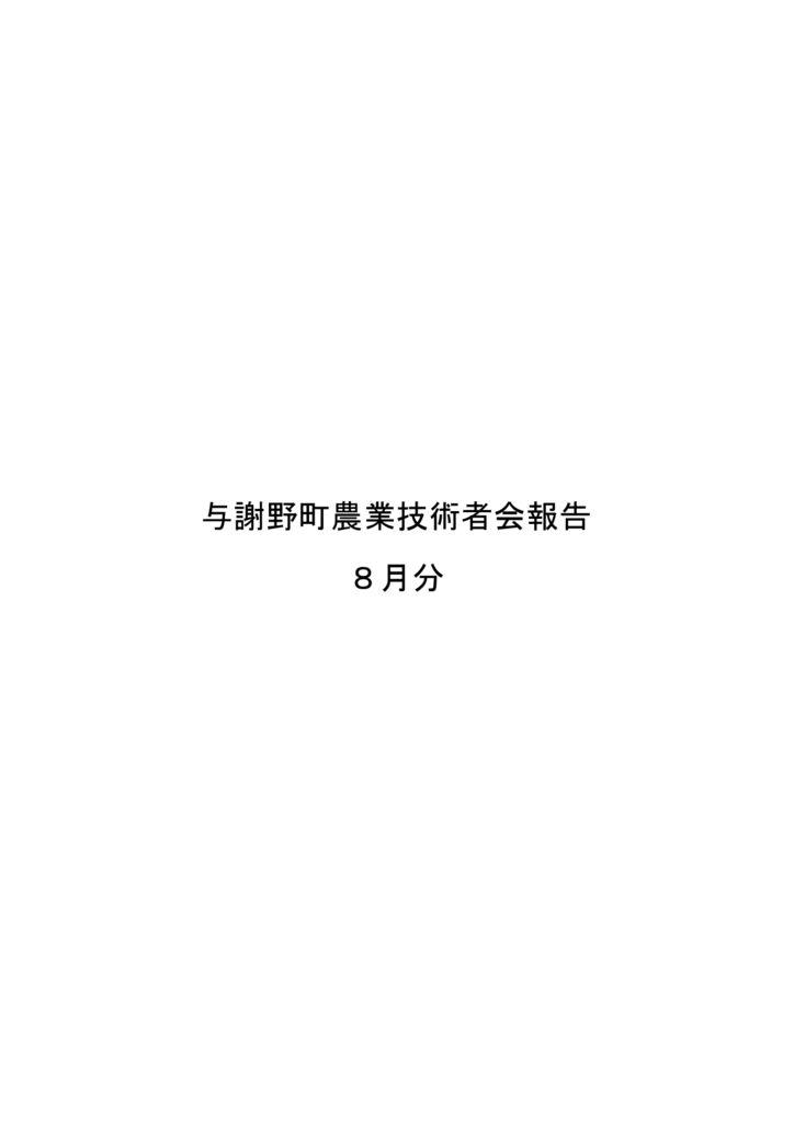 与謝野町農業技術社会報告 8月分