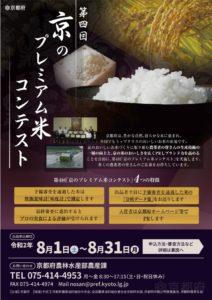 第4回「京のプレミアム米コンテスト」募集ちらしのサムネイル