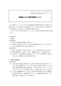 【技術情報】梅雨期における農作物管理についてのサムネイル