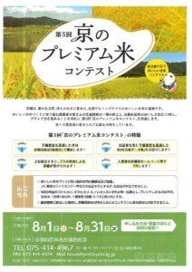 京のプレミアム米コンテストちらしのサムネイル
